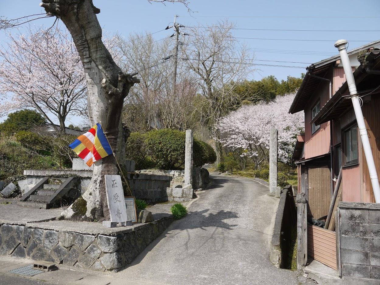 正受寺 入口